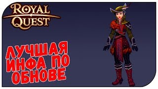 Royal Quest 😈 Лучшая инфа по ОБНОВЕ