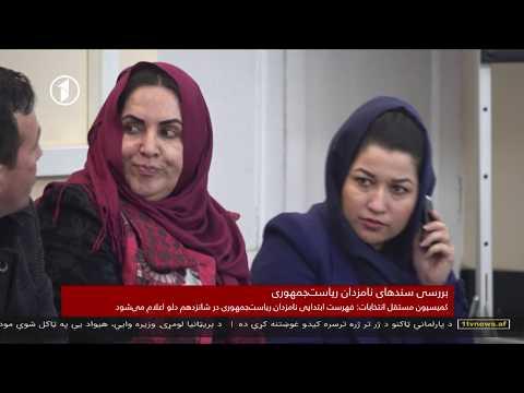 Afghanistan Dari News 03.02.2019 خبرهای افغانستان