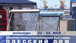 XV Архитектурно-Строительный форум «ОДЕССКИЙ ДОМ»(, 2014-05-07T13:08:12.000Z)