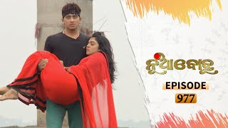 Nua Bohu | Full Ep 977 | 28th Nov 2020 | Odia Serial - TarangTV