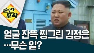 [순간포착] 얼굴 잔뜩 찡그린 김정은…무슨 일? | 정치데스크