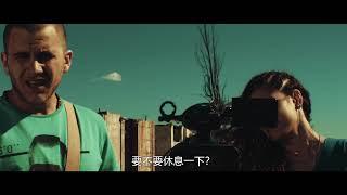 遺落殺鎮 - Trailer