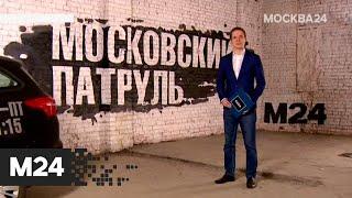 Московский патруль. Эфир от 26.10.20 - Москва 24