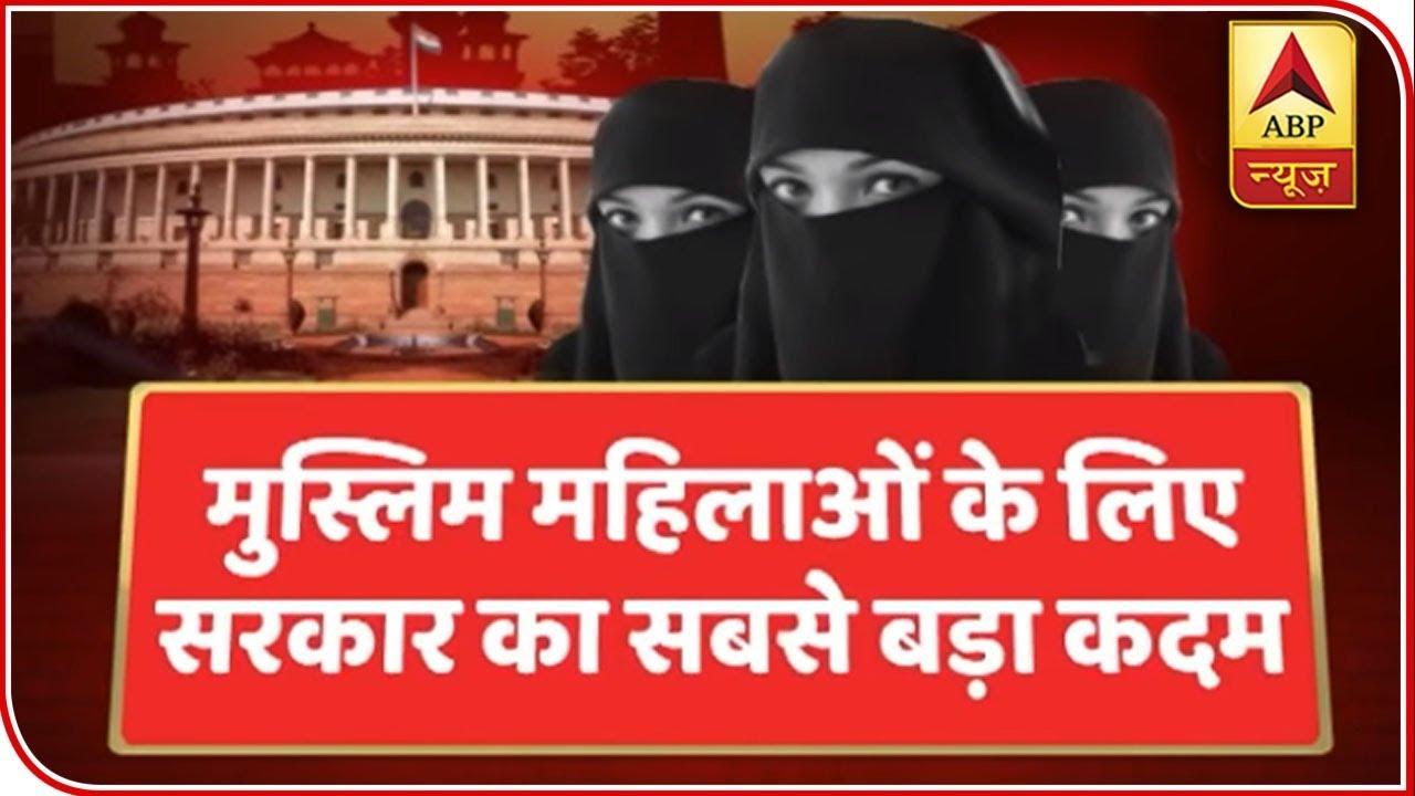Modi Govt. To Bring Fresh Bill On 'Triple Talaq' Bill ...