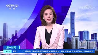 《第一时间》 20200131 2/2  CCTV财经