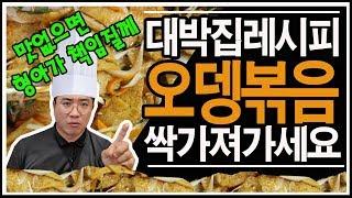 업소용 레시피공개 오뎅볶음