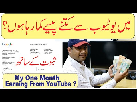 How Much YouTube Pays Per View In Pakistan In 2020 ?
