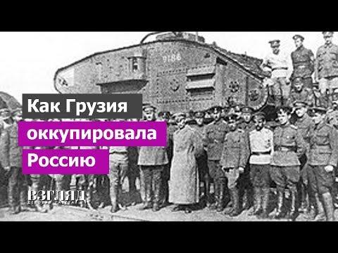 Как Грузия оккупировала Россию