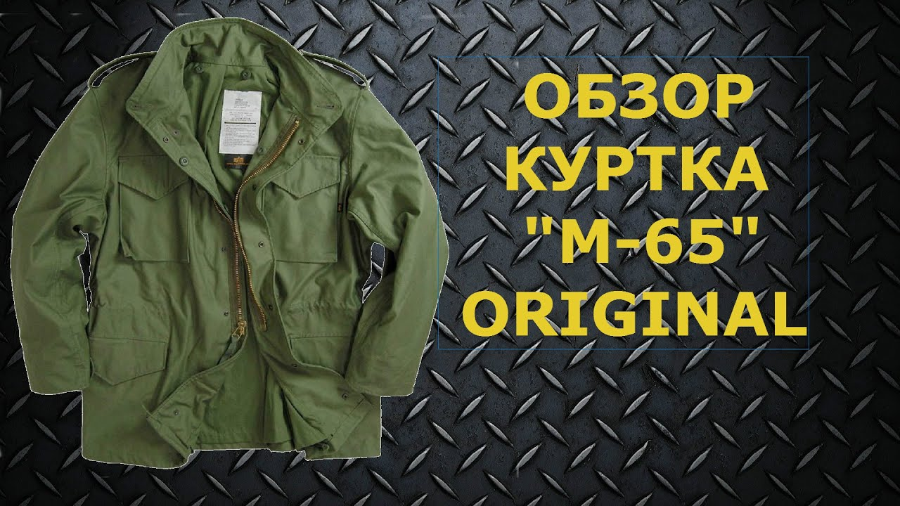 Buy it now. Free shipping. Camouflage military m-65 field coat army m65 jacket. Acu digital camouflage (8540). Woodland digital camouflage (8590).