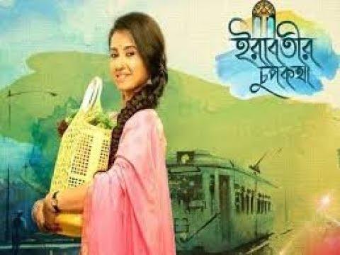 Irabatir Chupkotha Star Jalsha Full Episode Review(ইরাবতীর চুপকথা স্টার  জলসা পর্যালোচনা)