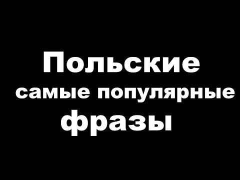 Польские фразы на каждый день
