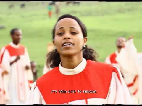 Fares WC eyash sarebim Guragigna Gospel song   እያሽ ሳረቢም ጉራጊኛ መዝሙር