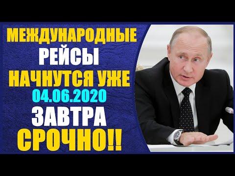 СРОЧНО!! Рейсы из России за рубеж начнутся уже завтра. Первый рейс в Ереван.