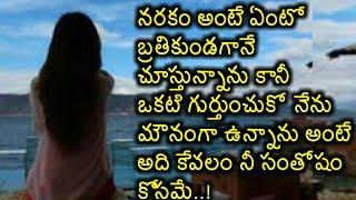తెలుగు హార్ట్ టచింగ్ ప్రేమ కవితలు | #Sureshbojja | Telugu prema kavithalu | Telugu love quotations |