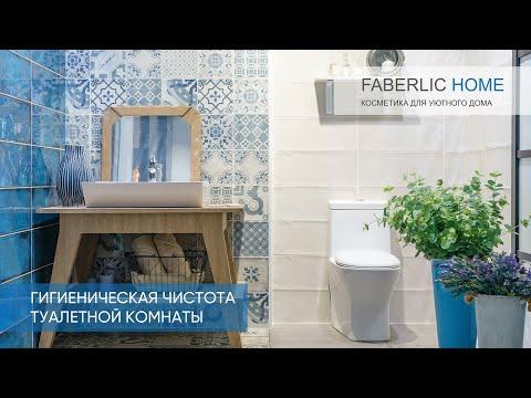 Средство для туалета 7 в 1 – умная технология контроля за чистотой