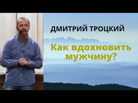 Как вдохновить мужчину?    Дмитрий Троцкий