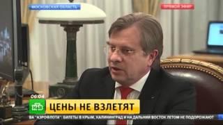 видео Единый билет из Москвы до Крыма за 6 тысяч рублей.