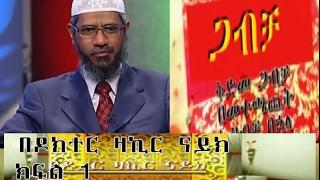 Dr Zakir Naik sel Tedat Yesetew Asegerami Tenetanay