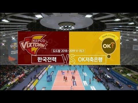 [V리그] 한국전력 : OK 저축은행 경기 하이라이트 (12.07)