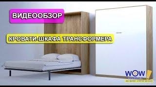 Обзор кровати-шкафа трансформера с подъемным механизмом от магазина wowmarket.com.ua