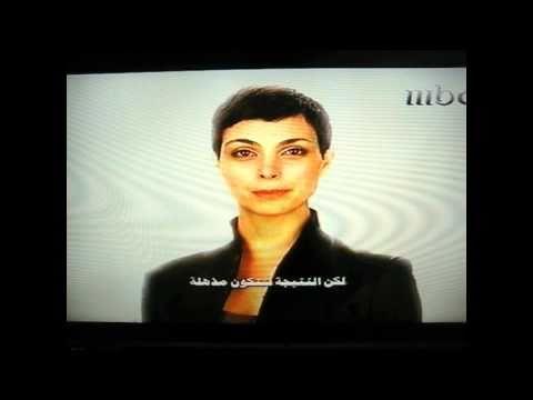 Illuminati comercial on Arabic tv [MBC]