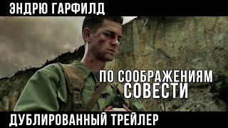 По соображениям совести - Официальный трейлер (дубляж)
