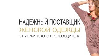 женская одежда оптом от производителя(, 2016-01-31T09:35:57.000Z)