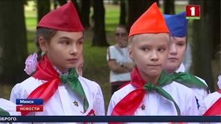 28-ой день рождения сегодня празднует Белорусская республиканская пионерская организация