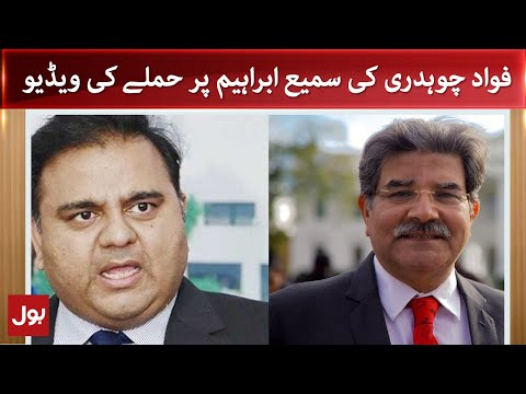 Fawad Chaudhry attacking Senior Journalist Sami Ibrahim | Video Leaked | BOL News