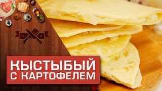 Кыстыбый с картофелем: просто и вкусно [Мужская Кулинария]