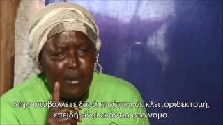 Ακρωτηριασμός των Γυναικείων Γεννητικών Οργάνων, ένα κοινωνικό πείραμα στην Κένυα