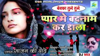 Bewafai very sad song 2018 dj remix बेवफा तुने तुने...., super hit hindi song, bevfa tune tune... गायक सुनील साजन bewafa pyar me badnam kar dal...