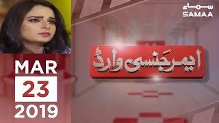 Bhabi ki Lalach   Emergency Ward   SAMAA TV   Mar 23, 2019