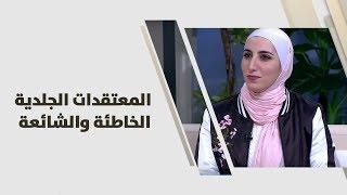 د. عنود العيسى - المعتقدات الجلدية الخاطئة والشائعة - طب وصحة