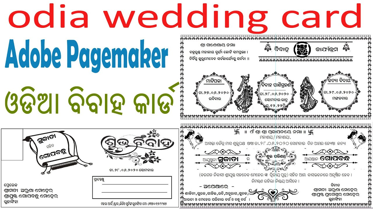 Odia Wedding Card Design in Adobe Pagemaker 7,hindu marriage card,odia format,wedding crad format