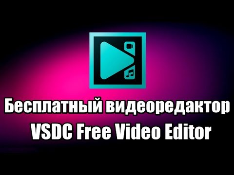 Бесплатный видеоредактор VSDC Free Video Editor