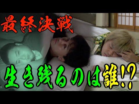 """【驚愕の展開】第3回!寝たら""""即帰宅""""の旅!Part6最終回!!!"""