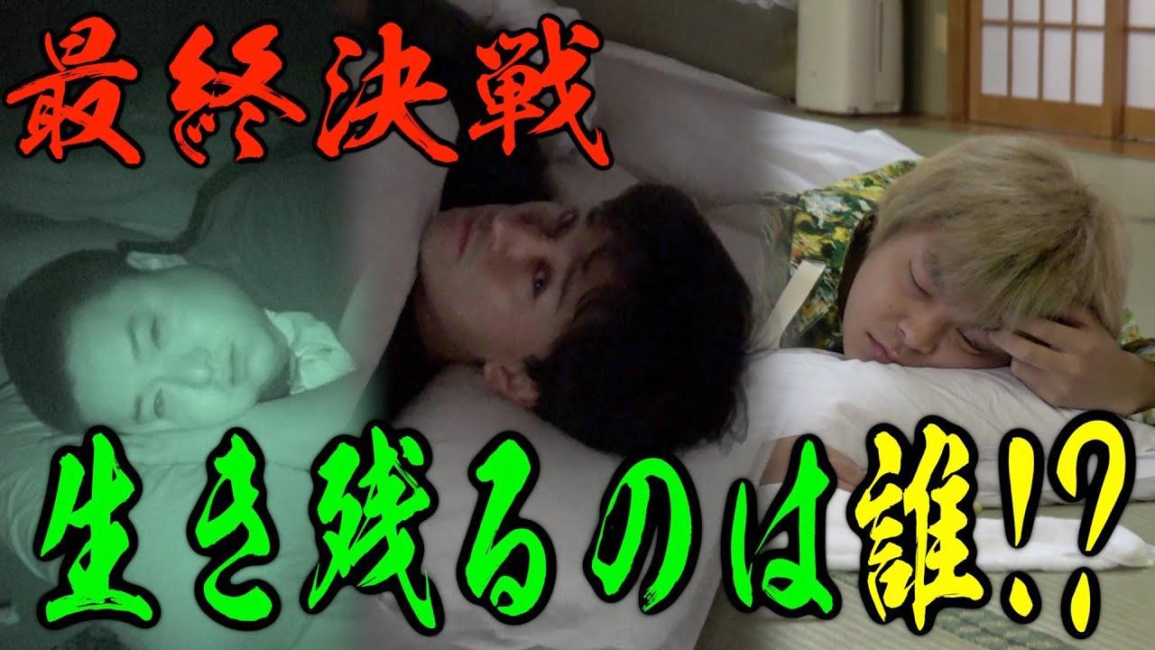【驚愕の展開】第3回!寝たら
