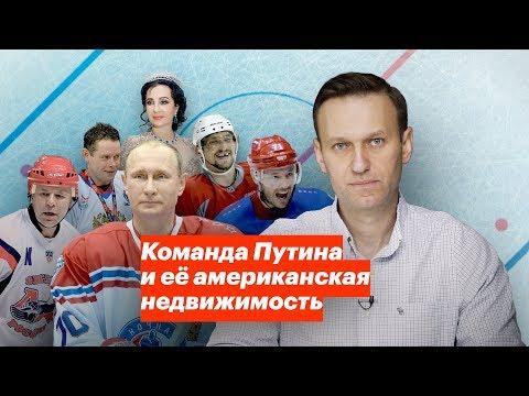 Команда Путина и ее американская недвижимость