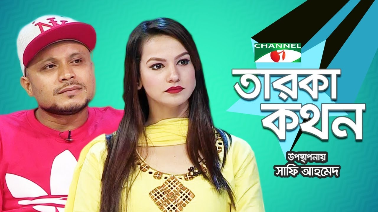 Taroka Kathon | Mishu Sabbir | Mim Mantasha | Celebrity Adda | Channel i Shows