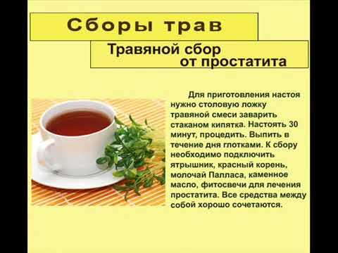 Травяной сбор 11 от простатита воспаление лимфоузла при простатите