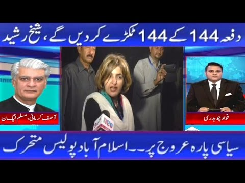 Islamabad Police Attack on PTI Workers | Khabar K Peechy | 27th October 2016