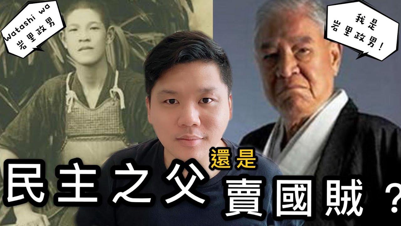 (開啟字幕)現代司馬懿:李登輝用了五十年顛覆國民黨,推動普選和去中國化,202000801(終訂版,請看過也重溫)