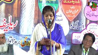 SAIMA NIGAR, Bhiwandi, all India mushaira, Con - ansar guddu, on 28th Jan 2018.