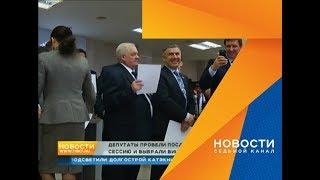 Последняя сессия депутатов: заменили Клешко, заткнули «Жириновского» и чокнулись бокалами