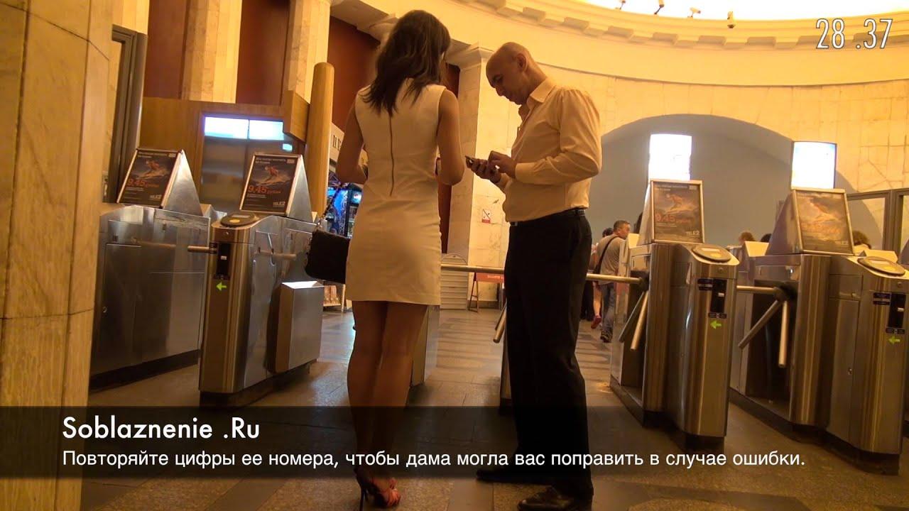 Знакомства в метро питер