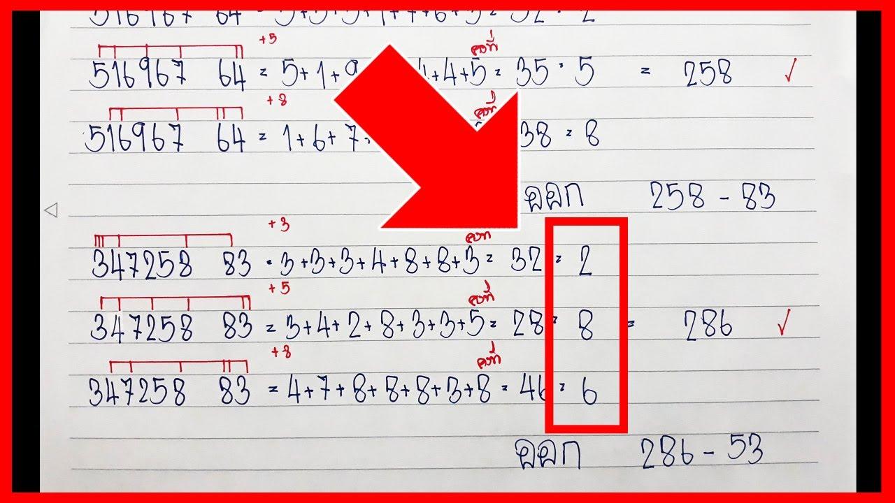 เลขเด็ด 3 ตัวตรง l 01 – 08 – 63 l ตามสูตรเด็ดตัวนี้ 286 ได้ตรงๆ 3 งวด (ชุดเดียว) หวยงวดนี้ :