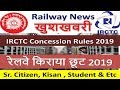 IRCTC Concession Rules 2019 रेलवे किराया छूट 2019 Sr. Citizen, Kisan , Student & Etc #RailwayNews