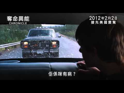 《奪命異能》 香港預告 Chronicle HK Trailer.mp4