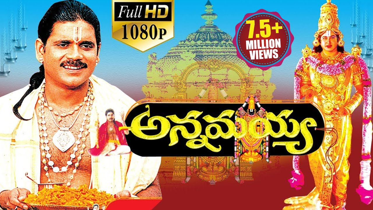 Annamayya Latest Telugu Full ( HD ) Movie || Nagarjuna, Ramya Krishnan ||  2017 Telugu Movies